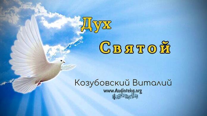 Дух Святой - Виталий Козубовский