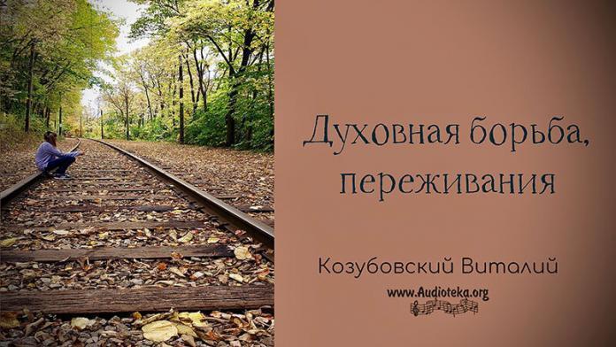 Духовная борьба, переживания - Виталий Козубовский