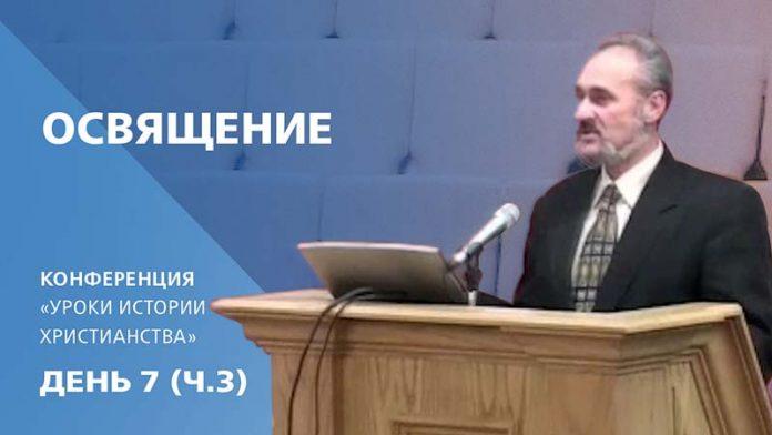 Освящение | Сергей Санников | 01.27.2007