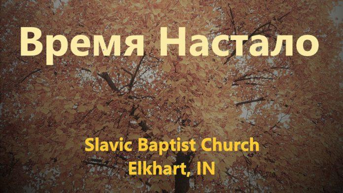 Время настало - Slavic Baptist Church   Elkhart, IN