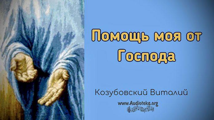 Помощь моя от Господа - Виталий Козубовский