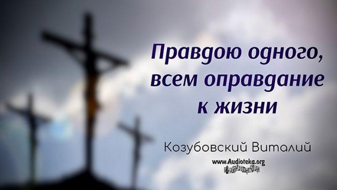 Правдою одного всем оправдание к жизни - Виталий Козубовский