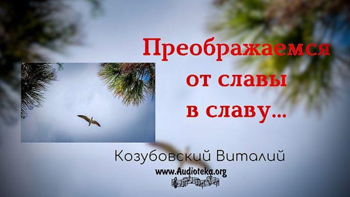 Преображаемся от славы в славу - Виталий Козубовский