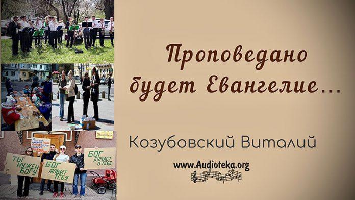 Проповедано будет Евангелие - Виталий Козубовский