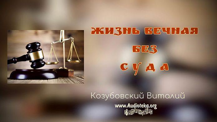 Жизнь вечная без суда - Виталий Козубовский