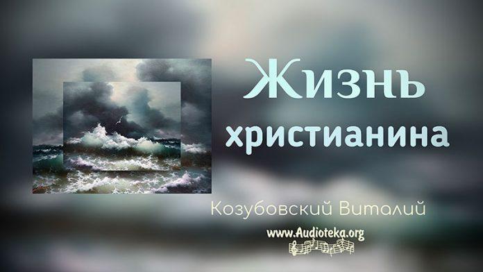 Жизнь христианина - Виталий Козубовский