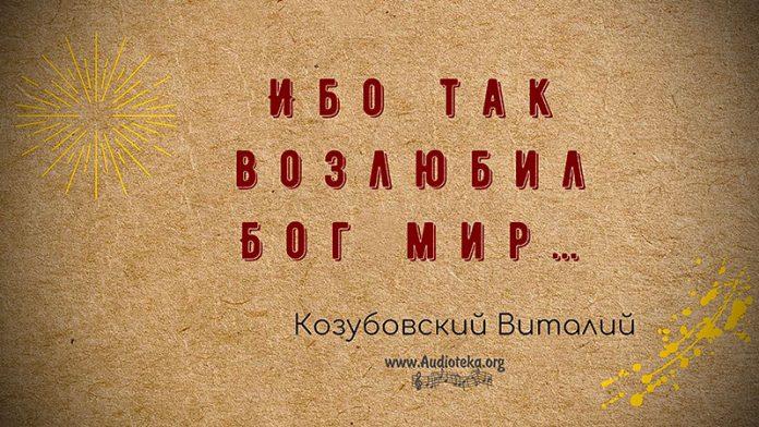 Ибо так возлюбил Бог мир - Виталий Козубовский