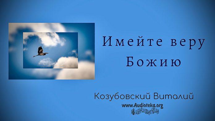 Имейте веру Божию - Виталий Козубовский