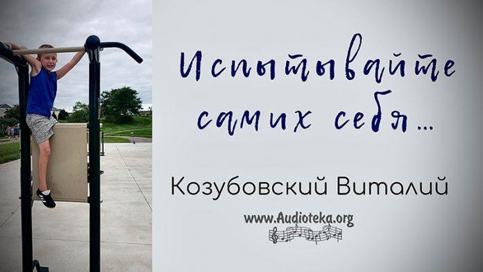Испытывайте самих себя - Виталий Козубовский