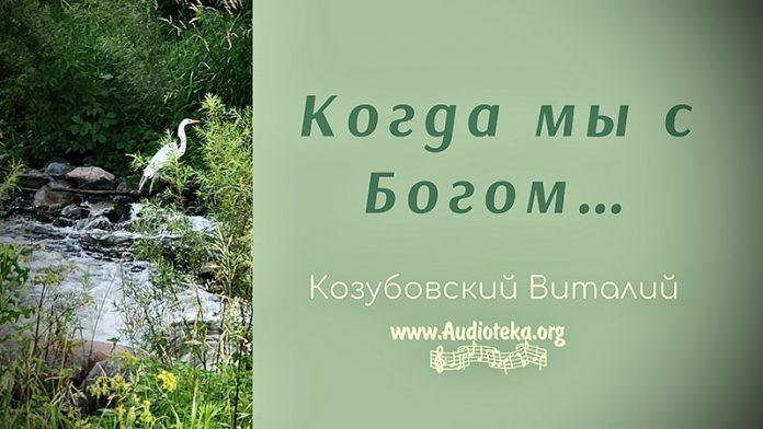 Когда мы с Богом - Виталий Козубовский