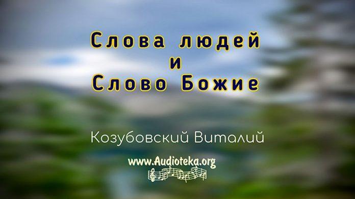 Слова людей и слово Божие - Виталий Козубовский