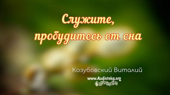 Служите, пробудитесь от сна - Виталий Козубовский
