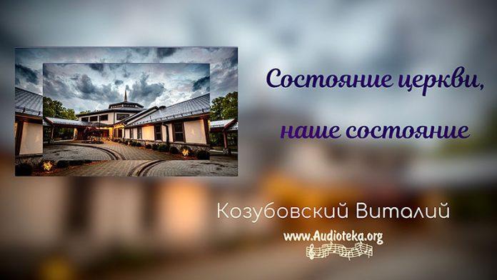 Состояние церкви, наше состояние - Виталий Козубовский §