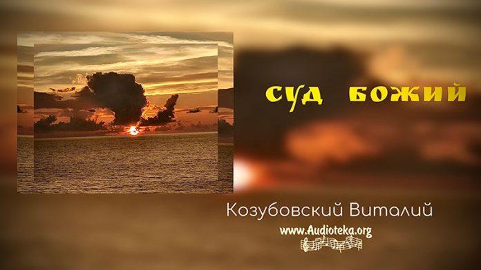 Суд Божий - Виталий Козубовский
