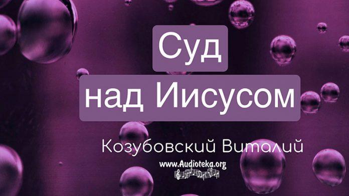 Суд над Иисусом - Виталий Козубовский