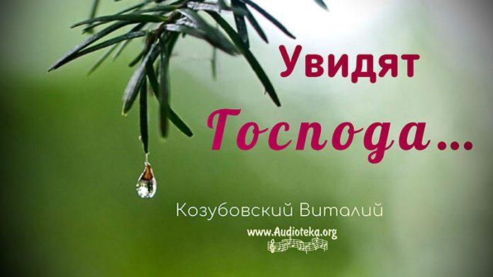 Увидят Господа - Виталий Козубовский