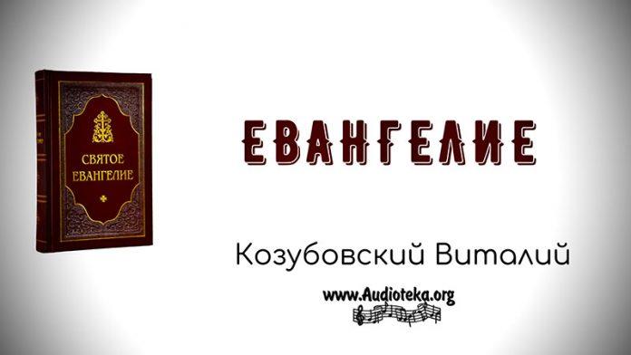 Евангелие - Виталий Козубовский