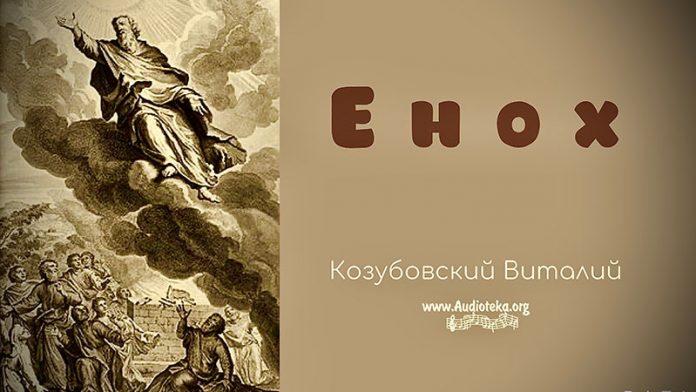 Енох - Виталий Козубовский