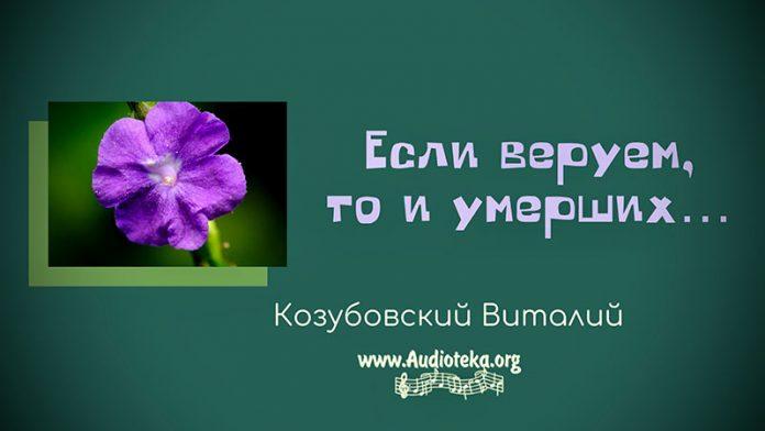 Если веруем - Виталий Козубовский