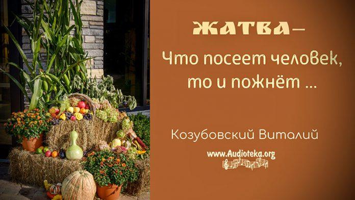 Жатва - Что посеет человек, то и пожнет - Виталий Козубовский