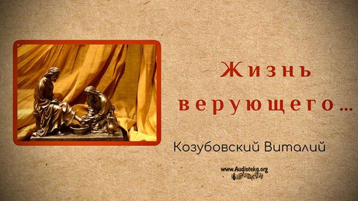 Жизнь верующего - Виталий Козубовский