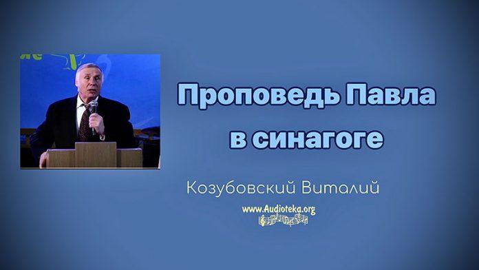 Проповедь Павла в синагоге - Виталий Козубовский