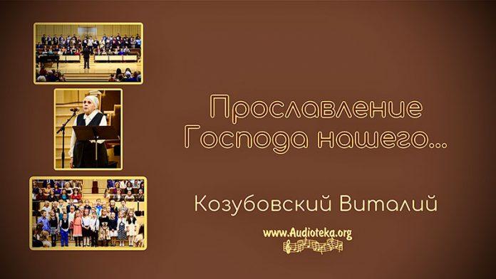 Прославление Господа нашего - Виталий Козубовский