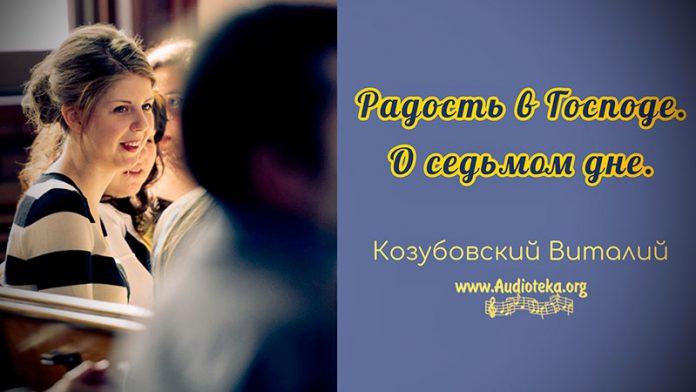 Радость в Господе - Виталий Козубовский
