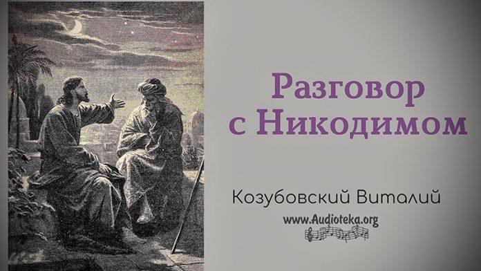 Разговор с Никодимом - Виталий Козубовский