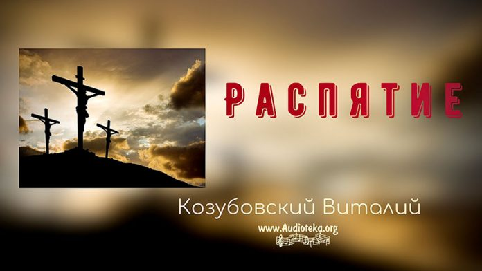 Распятие - Виталий Козубовский