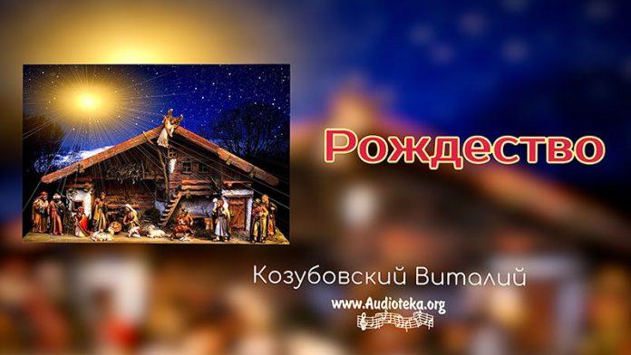 Рождество - Гал. 4,4-5 - Виталий Козубовский