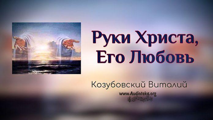 Руки Христа, Его любовь - Виталий Козубовский