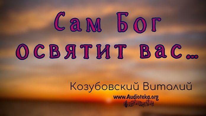 Сам Бог освятит вас - Виталий Козубовский