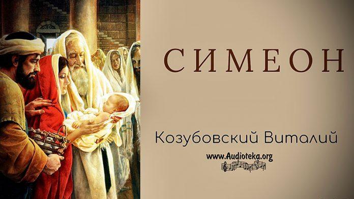 Симеон - Виталий КозубовскийСимеон - Виталий Козубовский
