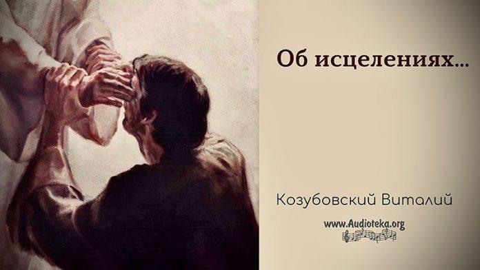 Об исцелениях - Виталий Козубовский