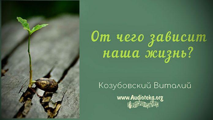 От чего зависит наша жизнь - Виталий Козубовский