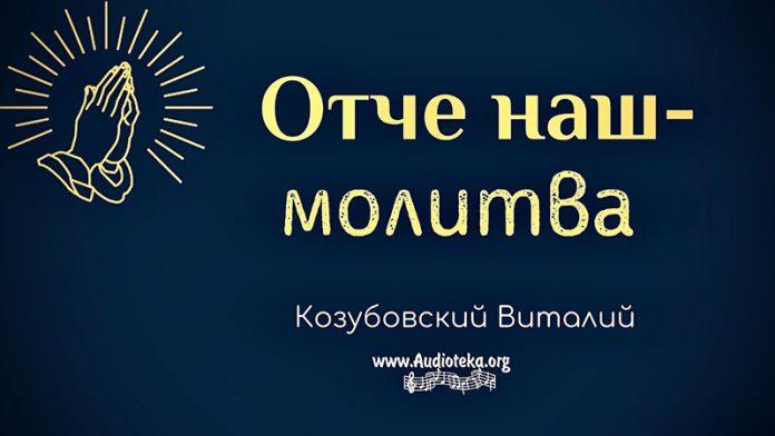 Отче наш - молитва - Виталий Козубовский