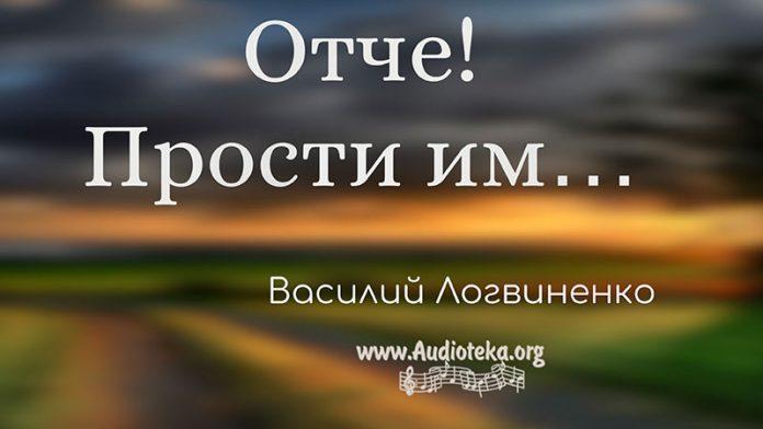 Отче! прости им - Василий Логвиненко§