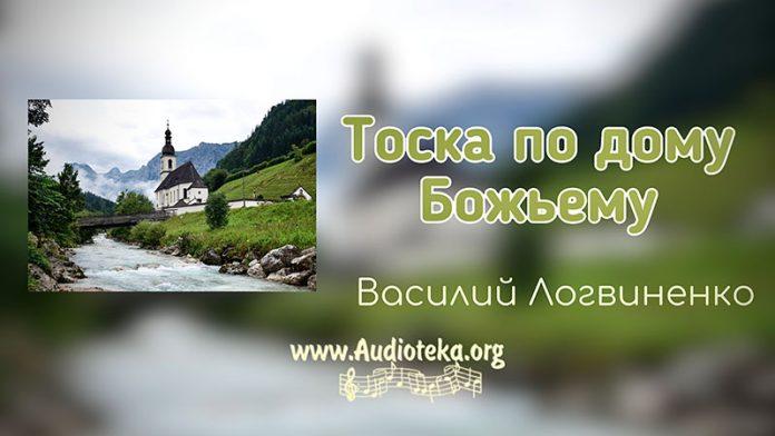 Тоска по Дому Божьему - Василий Логвиненко