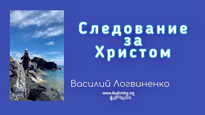 Следование за Христом Евр - Василий Логвиненко