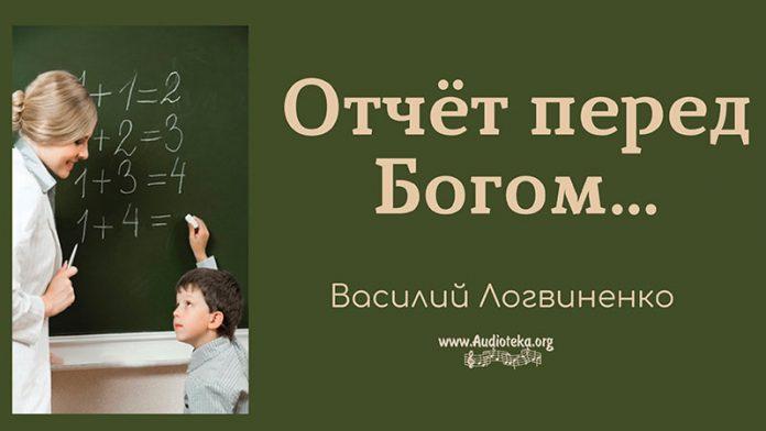 Отчет перед Богом Рим - Василий Логвиненко