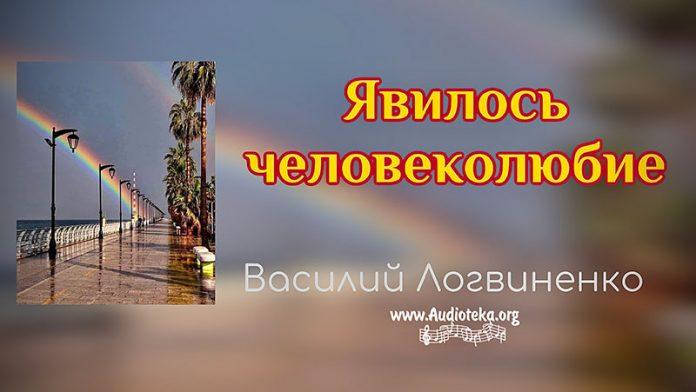 Явилось человеколюбие - Василий Логвиненко