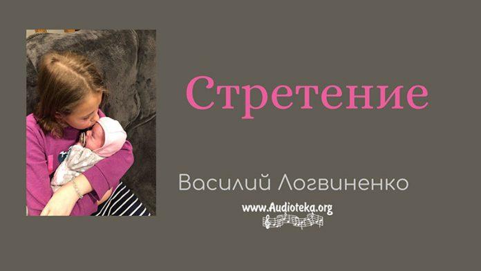 Сретение Лук - Василий Логвиненко