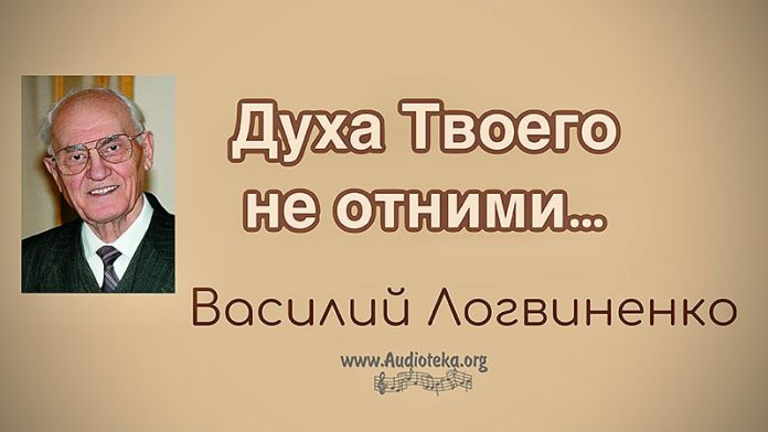 Духа Твоего не отними - Василий Логвиненко