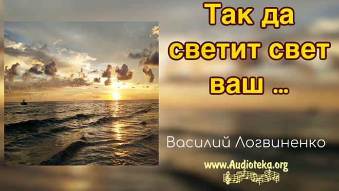 Так да светит свет ваш - Василий Логвиненко