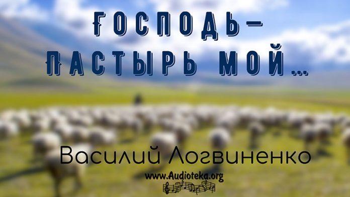 Господь – Пастырь мой - Василий Логвиненко