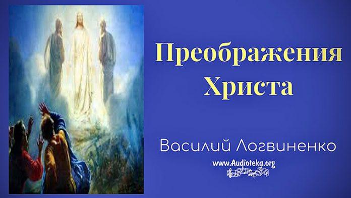 Преображение Христа - Логвиненко Василий