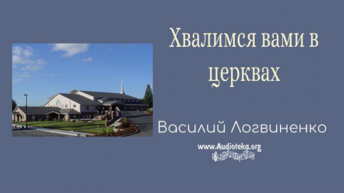 Хвалимся вами в церквах - Василий Логвиненко