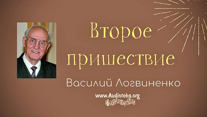 Второе пришествие - Василий Логвиненко