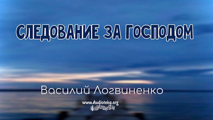 Следование за Господом - Василий Логвиненко